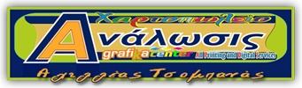 Welcome | Analosis Αχιλλέας Τσομπανάς | Μοντελισμός | Χαρτοπωλείο, Γραφική ύλη , Στατικός Μοντελισμός ,Hasegawa ,kinetic,kitty hawk,mister kraft,mini art,academy,tamiya,airfix,amk, eduard,fujimi,heller,hobby boss,Ψηφιακές Εκτυπώσεις,Analosis Αχιλλέας Τσομπανάς |  Μοντελισμός | Χαρτοπωλείο, Γραφική ύλη , Στατικός Μοντελισμός ,Hasegawa ,kinetic,kitty hawk,mister kraft,mini art,academy,tamiya,airfix,amk, eduard,fujimi,heller,hobby boss,Ψηφιακές Εκτυπώσεις,  | Analosis Αχιλλέας Τσομπανάς |  Μοντελισμός | Χαρτοπωλείο, Γραφική ύλη , Στατικός Μοντελισμός ,Εκτυπώσεις, ΛΟΓΙΣΤΙΚΑ ΕΝΤΥΠΑ,ΑΡΧΕΙΟΘΕΤΗΣΗ,ΜΠΛΟΚ,ΤΕΤΡΑΔΙΑ,ΟΡΓΑΝΩΣΗ ΓΡΑΦΕΙΟΥ,ΕΤΙΚΕΤΕΣ,LEGO,PUZZLES,ΤΕΛΑΡΑ